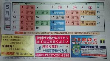 Bagaimanakah jadwal membuang sampah di Jepang