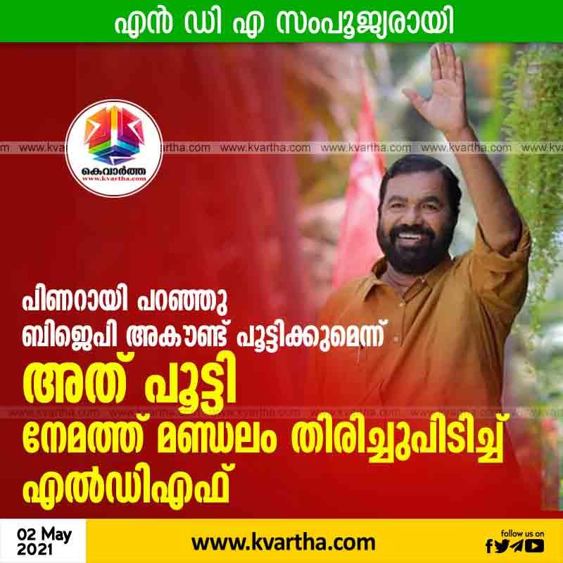 News, BJP, Result, LDF, Top-Headlines, UDF, Niyamasabha-Election-2021, Politics, Vote, Kerala, Political party, LDF candidate won in Nemam.