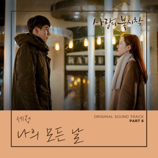 As expected Queen Sejeong! GUGUDAN Sejeong will joined the line up for the OST 'Crash Landing on You'!
