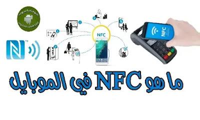 ما هي تقنية NFC وكيف تستعمل في  إجراء عملية دفع عبر الهاتف واستخداماتها الاخرى