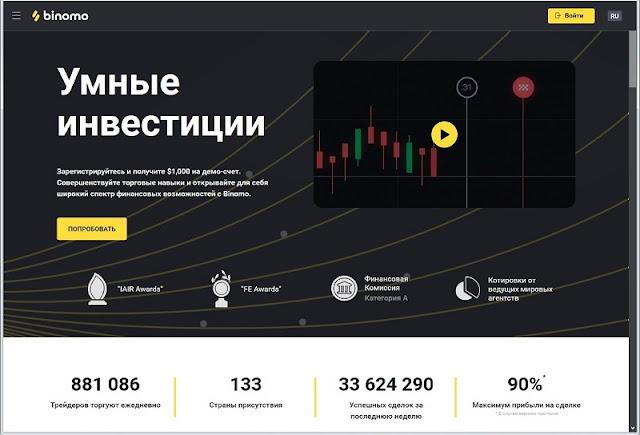 Скриншот официального сайта брокера бинарных опционов Binomo