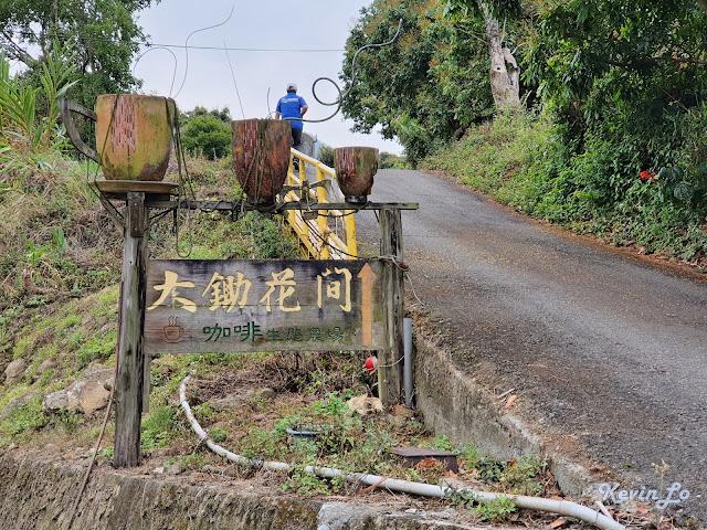 【台南東山】大鋤花間咖啡生態農場
