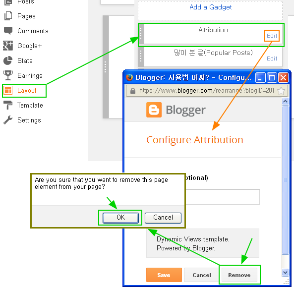 구글블로그 사용법: 애트리뷰션(Attribution) 안보이게 하는 방법