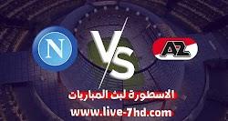 مشاهدة مباراة نابولي وإي زد آلكمار بث مباشر الاسطورة لبث المباريات بتاريخ 03-12-2020 في الدوري الأوروبي