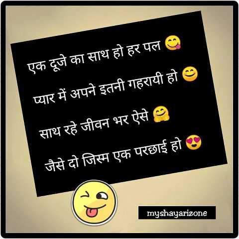 Do Jism Ek Parchaai Romantic Lines Whatsapp Image Shayari Status Download in Hindi