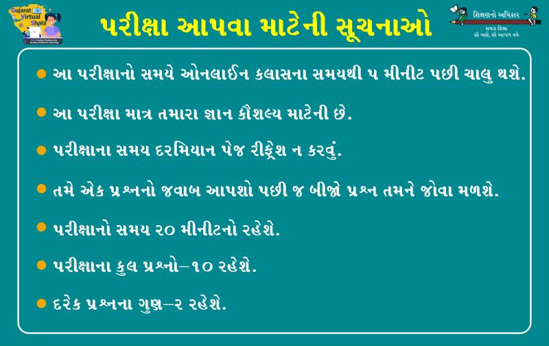 Gujarat Virtual Shala Online Exam For Std 9 To 12 Students