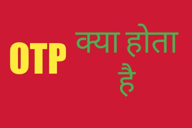 OTP क्या है, ओटीपी का मतलब क्या होता है हिंदी में