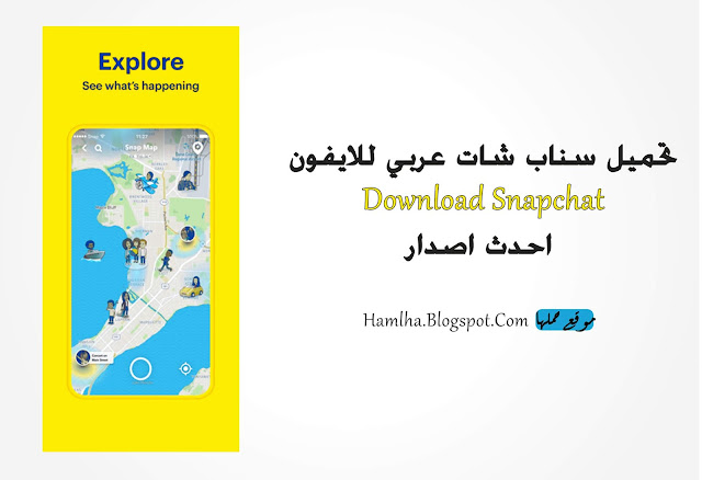 تحميل برنامج سناب شات العربي Download Snapchat 2020 لهواتف الاندرويد والايفون الايباد - موقع حملها
