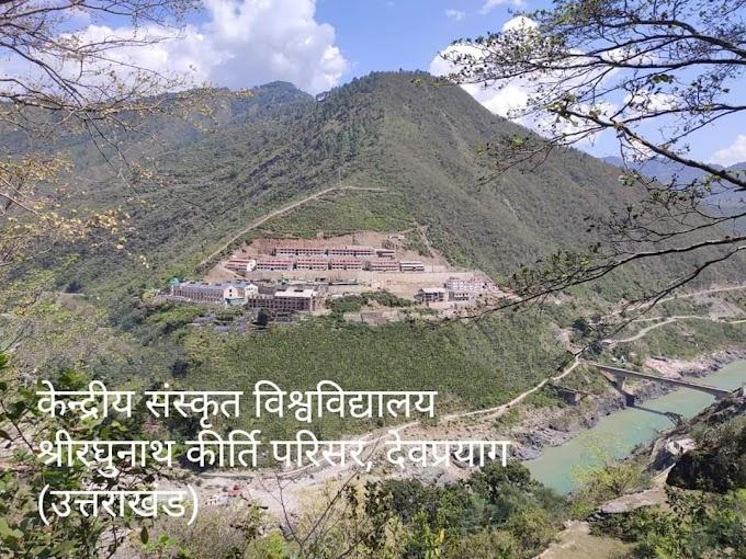 देवप्रयाग राष्ट्रीय संस्कृत संस्थान बना केंद्रीय संस्कृत विश्वविद्यालय-देखें पूरी खबर