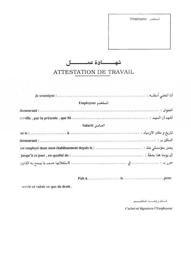 نموذج شهادة عمل بالعربية والفرنسية
