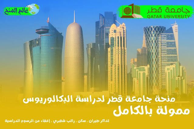 منحة جامعة قطر لدراسة البكالوريوس 2021