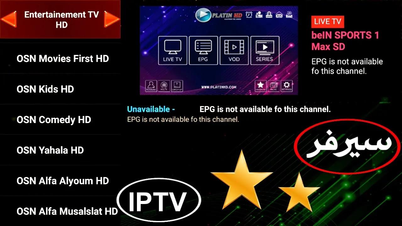 سيرفرات iptv مدفوعة مجانا 2021 سارع قبل الانتهاء