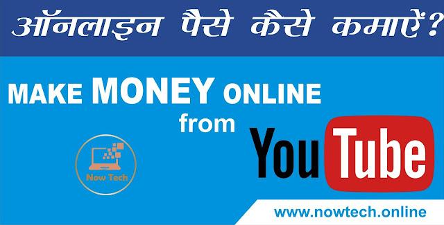 make-money-online-from-youtube