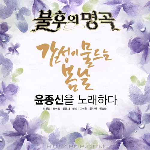 Various Artists – Immortal Song (Singing The Legend – Yoon Jong Shin Special)