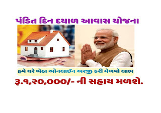 How To Online Apply Pandit Din Dayal Upadhyay Awas Yojana Online Form