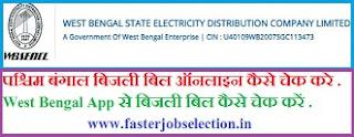 पश्चिम बंगाल बिजली बिल कैसे देखें
