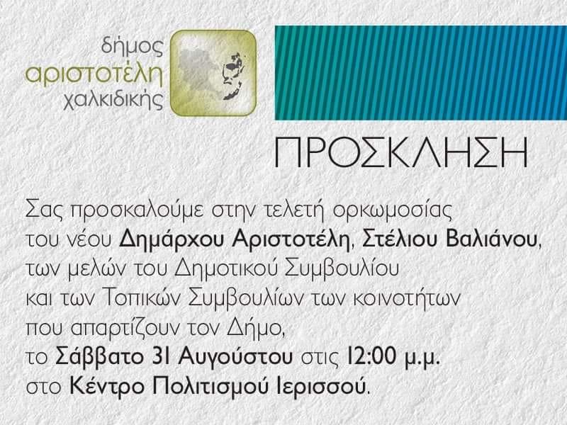 31 Αυγούστου η ορκωμοσία της  νέας Δημοτικής Αρχής στο Δήμο Αριστοτέλη