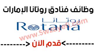 وظائف فنادق روتانا اﻹمارات في عدة تخصصات