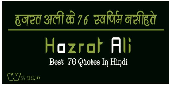 Famous-86-Quotes-By-Hazrat-Ali-In-Hindi
