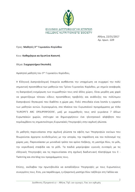 The Hellenic Nutritionists' Society Letter of Congratulation!
