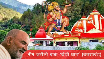 kainchi dham history in hindi, कैची धाम उत्तराखंड , KAINCHI DHAM UTTRAKHAND IN HINDI, Kainchi Dham: story of neem karoli baba, नीम करोली बाबा
