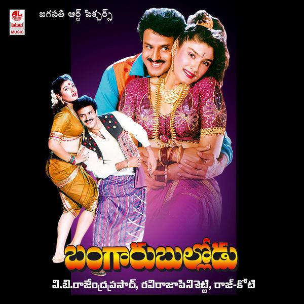 96 Movie Songs Free Download Tamilrockers: Bangaru Bullodu (1993) Telugu Songs Lyrics
