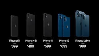 আইফোন 12 সিরিজের দাম