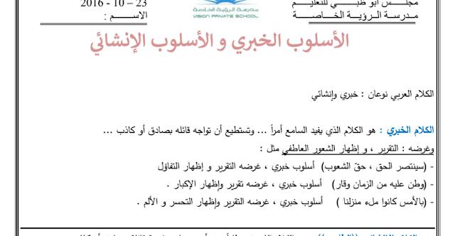 ورقة عمل الاسلوب الخبري والانشائي عربي صف سادس 2020