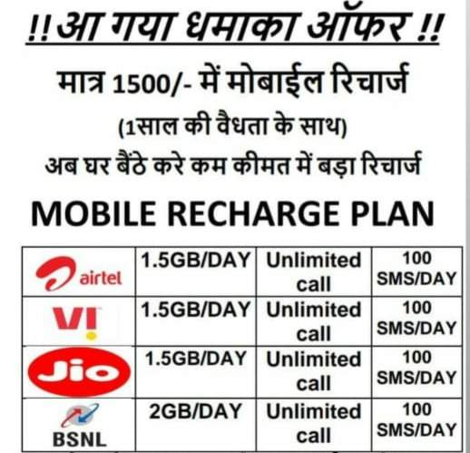 1 Year Recharge Only 1500 Rs Any SIM New Recharge Offer 2021