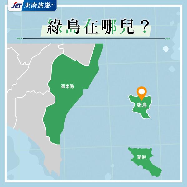 綠島距離台東18海浬,大約33公里,船程約1小時,為台灣第四大島