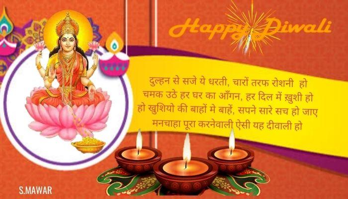दीपावली-शुभकामना-संदेश-iwali-Sandesh-in-Hindi