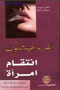 رواية انتقام امرأة