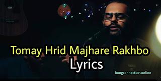 Tomay Hrid Majhare Rakhbo Chere Debo Na Lyrics ( তোমায়  হৃদ মাঝারে ) Bengali Folk Song    Bengali Lyrics