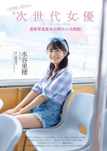 Mizutani Kaho 水谷果穂 Weekly Playboy 2017 No 6 Photos