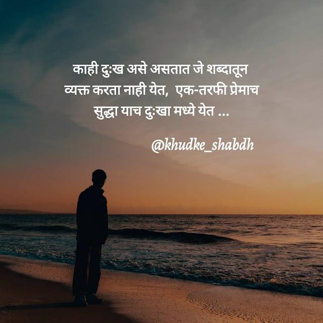 sad heartbreak quotes in marathi