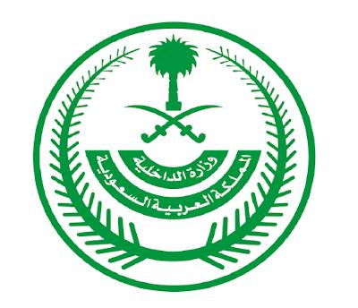 تصريح تنقل اثناء الحظر السعودية
