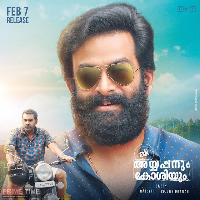 Ariyathariyathe Lyrics | Ayyappanum Koshiyum Malayalam Movie Songs Lyrics
