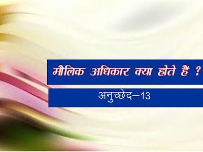 मौलिक अधिकार | मूल अधिकारों का वर्गीकरण | Fundamental Right in Hindi