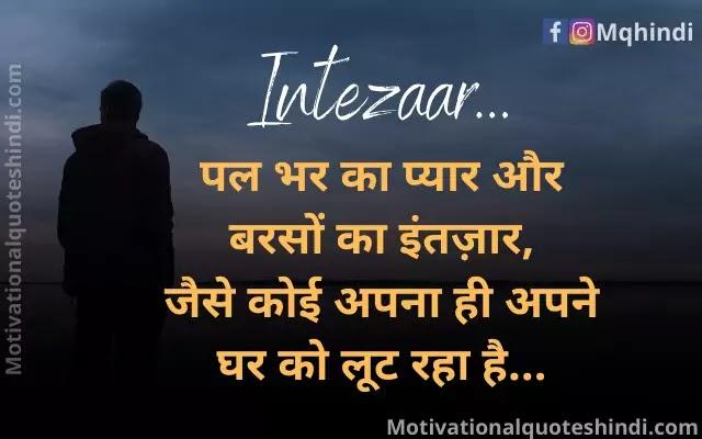Waiting For True Love Shayari In Hindi