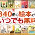 上百本免費提供的免費日語繪本app(android版本和iOS手機都支援)