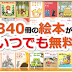 免費日語繪本PIBO