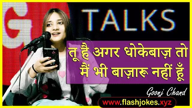 Tu Hai Agar Dhokebaz To Main Bhi Bazaru Nahi Hun | Goonj Chand | Poetry