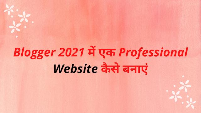 Blogger 2021 में एक Professional Website कैसे बनाएं