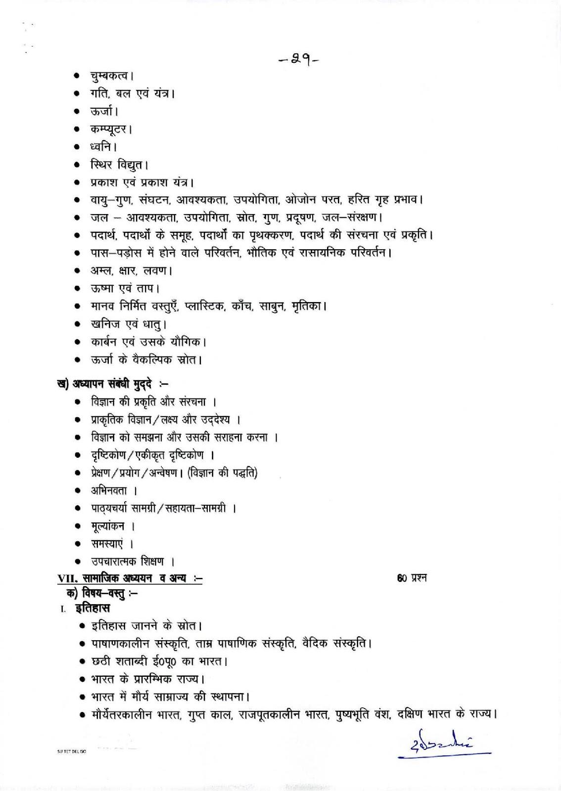 उच्च प्राथमिक पेपर-II (कक्षा 6 से 8 तक) पाठ्यक्रम देखे -6
