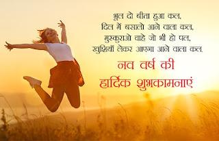 Happy New year 2020 quotes wishes Shayari in Hindi.