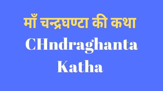 चंद्रघंटा माँ की कथा | Chandraghanta Maa Katha |