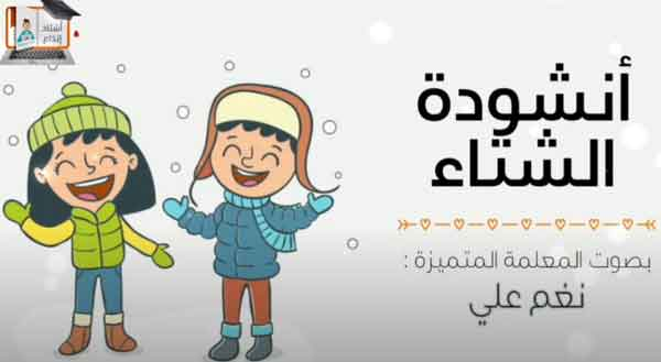 المعلمة-السورية-الرائعة-نغم-علي-مربية-الأجيال-في-نشيد-جديد-تحت-عنوان-الشتاء