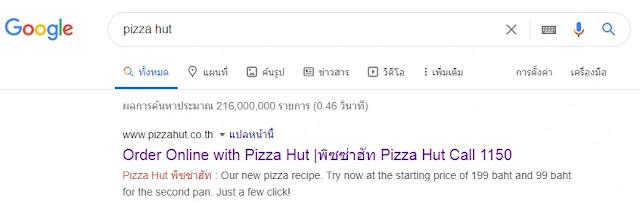 ทำให้เว็บไซต์แสดงผลใน goolge เป็นหนึ่งในหลักการทำ seo