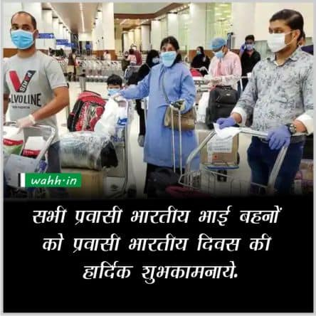 Pravasi Bharatiya Divas Slogan