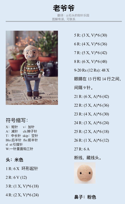 Описание вязания крючком кукольной пожилой семейной пары (1)